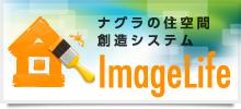 ナグラの住空間創造システム「ImageLife」