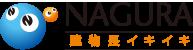 ナグラ産業株式会社