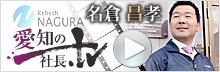 愛知の社長「名倉昌孝」